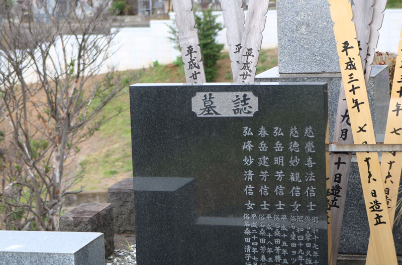 墓誌の追加設置
